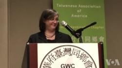 美国务院台湾事务协调办公室主任蓝莺就美台关系发表讲话