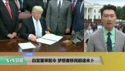 VOA连线:白宫重审前令,梦想者移民前途未卜
