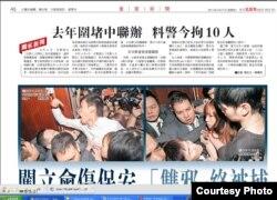 文汇报星期四独家预报警方拘捕(文汇报网站截图)