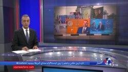 پنج روز مانده به انتخابات پارلمان عراق