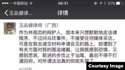 林祖恋辩护律师披露对法治的绝望。(微信截图)