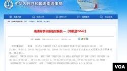 中国海南海事局网站截图