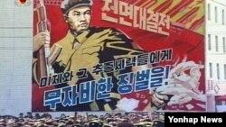 11일 평양에서 '정전협정 파기'를 선언한 북한군 최고사령부 대변인 성명을 지지하는 남포시군민대회가 열리고 있다.