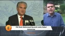 وزیرخارجہ شاہ محمود قریشی کا پہلا دورہ افغانستان