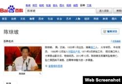 曾作为2008年北京奥运会火炬在海口传递时的火炬手陈琼玻