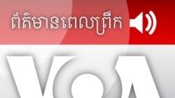 ព័ត៌មានពេលព្រឹក (Morning News)