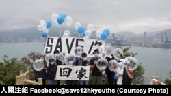 12名被捕港人家屬在與監獄一海之隔的香港吉澳山抗議 (12港人關注組臉書專頁)