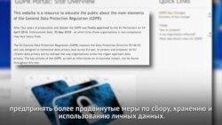 Европа: общий регламент по защите персональных данных пользователей