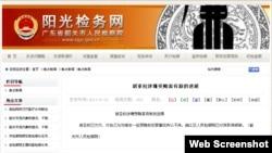 韶关检察院网站截图