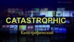 """Газетная лексика с """"Голосом Америки"""" Catastrophic – Катастрофический"""