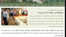 تغییر روزانه قیمتها در ایران