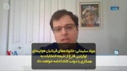 جواد سلیمانی: خانوادههای قربانیان هواپیمای اوکراینی فارغ از نتیجه انتخابات به همکاری با دولت کانادا ادامه خواهند داد