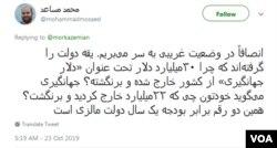 این خبرنگار در ایران میگوید رقمهای همین فسادها بیش از بودجه کشوری چون مالزی است.