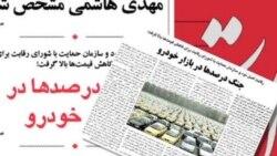 خودروسازان ایران: کاهش قیمت ورشکستگی ماست