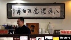 Fan Jinggang, General Manager situs dan toko buku neo-Maoist 'Utopia' di sebuah gerainya di Beijing (29/3). Pihak berwenang membredel situsnya dan satu situs politik lainnya, Mao Flag, karena mengecam pemerintah Tiongkok yang berkuasa saat ini.