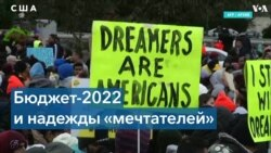 Бюджет-2022 и легализация «мечтателей»
