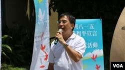 """台湾公民团体举行""""8.15""""终战和平宣言暨纪念"""