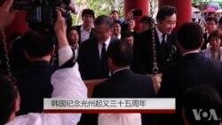 韩国纪念光州起义35周年