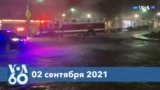 Новости США за минуту: наводнение в Нью-Йорке