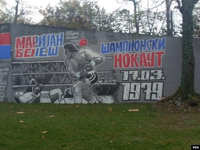 Mural posvećen Marijanu Benešu u Banjaluci