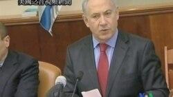 2011-09-18 美國之音視頻新聞: 內塔尼亞胡聲言巴勒斯坦加入聯合國將失敗