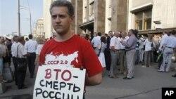 지난 10일 러시아 상원 앞에서 벌어진 WTO 가입 반대 시위.