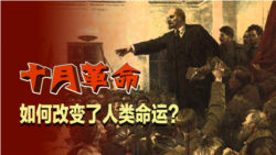焦点对话:十月革命,如何改变了人类命运?