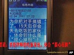 维权律师舒向新受到恐吓的手机信息