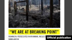 တနလၤာေန႔က ထုတ္ျပန္တဲ့ Amnesty International အဖြဲ႔က အစီရင္ခံစာ