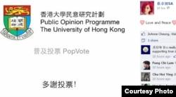 香港明星蔡卓妍(阿Sa)在脸书上贴上已投票的相片(网络截图)