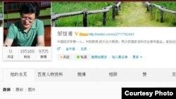 经济学家邹恒甫在微博上回应判决 (网站截图)