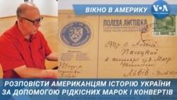 Скільки коштують українські марки у США