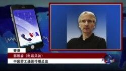 VOA连线郭展睿: 中国罢工数量上升