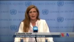 """Саманта Пауер назвала сьогоднішню нараду Радбезу ООН, скликану Росією, """"виставою"""". Відео"""