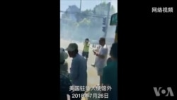 美国驻中国大使馆外发生爆炸