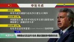 白宫要义(黄耀毅):特朗普会见厄瓜多尔总统,愿助厄脱离中国债务负担