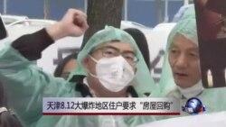 """天津8.12大爆炸地区住户要求""""房屋回购"""""""