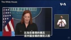 白宫要义: 拜登说中国想取代美国,白宫说拜登政府将做中国人权的民主榜样