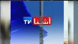 تلویزیون آشنا صدای امریکا