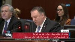 نسخه کامل سخنان مایک پمپئو در نشست ویژه شورای دائم سازمان کشورهای آمریکایی