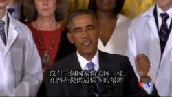 2014-10-30 美國之音視頻新聞: 奧巴馬指美國還可能有個別伊波拉病例