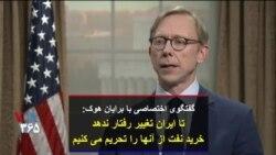 گفتگوی اختصاصی با برایان هوک: تا ایران تغییر رفتار ندهد خرید نفت از آنها را تحریم می کنیم