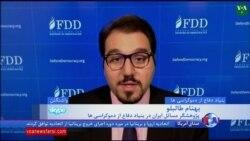 پژوهشگر مسائل ایران در بنیاد دفاع از دموکراسی: حضور بولتون فشار بر اروپا برای اصلاح برجام را زیاد می کند