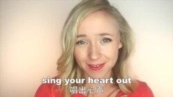 OMG!美语 The Voice of China!