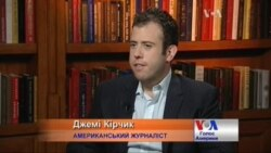 Хто вони, американські прихильники Путіна? - коментар експерта