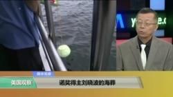 媒体观察:诺奖得主刘晓波的海葬