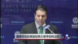 美国驻韩大使李柏特出院