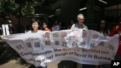 Members of the Hong Kong Coalition for a Free Burma carry a banner during a demonstration in Hong Kong (File)