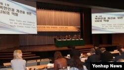 지난 5월 북한인권정보센터는 독일 한스자이델재단이 공동으로 북한인권을 위한 국제연대 세미나를 개최했다. (자료사진)