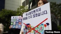 한국 의정부지역 환경관련 시민단체 모임인 '의정부시민사회 옥시불매행동' 회원들이 11일 의정부 시 대형마트 앞에서 지역 마트들이 옥시 불매 운동에 적극 동참할 것을 주장하는 기자회견을 하고 있다.